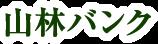 山林バンク 山林売買に詳しい専門家がお届けする全国の山林情報総合サイト