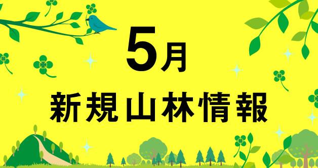 5月の山林売買情報