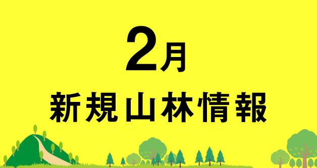 2月の山林売買情報