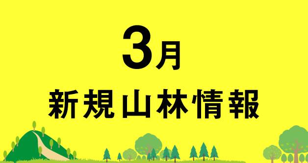 3月の山林売買情報