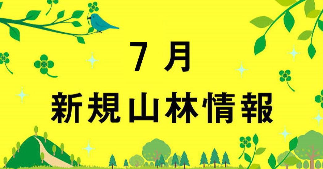 7月の山林売買情報