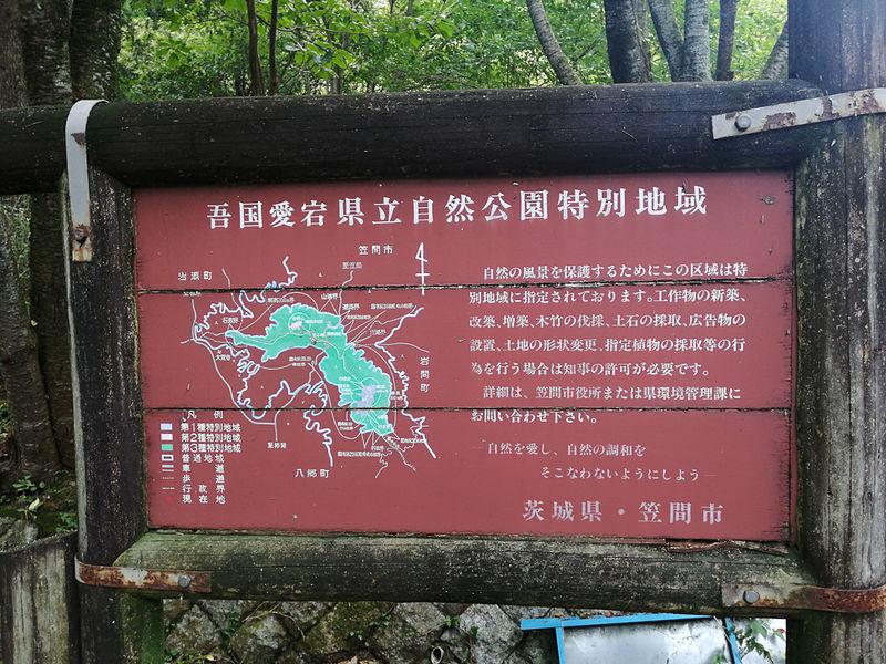 自然公園地域看板